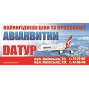 Авиа билеты в Житомире фото