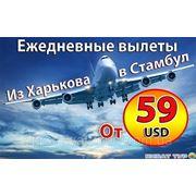Авиабилеты Харьков Стамбул.самые низкие цены .