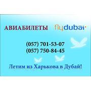 Авиабилеты авиакомпании Флайдубай (в Дубай)