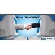 Пакет услуг Prom.ua «Максимум» фото
