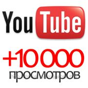 Раскрутка на Youtube — купить просмотры — 10 000 просмотров фото