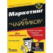 "Александр Хайем Маркетинг для ""чайников"" фото"
