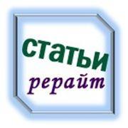 SEO-рерайт статей (до 3000 знаков) фото