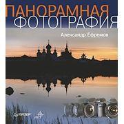 Ефремов Александр Панорамная фотография. Полноцветное издание фото