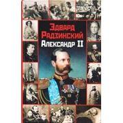 Радзинский Эдвард Александр II фото