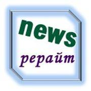 Написание новостей / рерайт (до 3000 знаков) фото