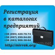 Регистрация в каталогах предприятий, ручная. фото