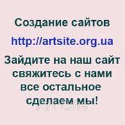 Заказать сайт в Киеве, веб студия Киев, создание сайтов Киев фото