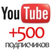 Раскрутка на Youtube — купить подписчиков — 500 подписчиков фото