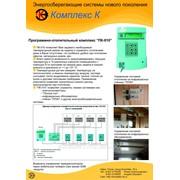Программно-отопительный комплекс ПК-010 фото