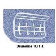 Вешалка ТСП-1 арт. 0211 фото