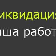 Услуги по ликвидации предприятий фото
