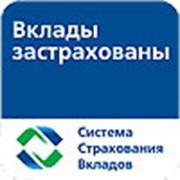 Вклады для физических лиц в рублях и иностранной валюте фото