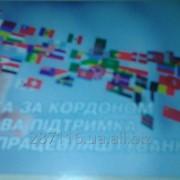 РАБОТА ЗА РУБЕЖЕМ. фото