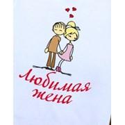 Полотенце махровое Любимая жена с вышивкой фото