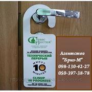 Распространение рекламы на ручки дверей (дорхангеры) в г.Ялта