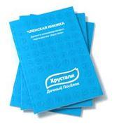 Членские книжки- (типография производствоизготовить заказать АР Крым все регионы Украины Россия Турция страны СНГ) фото