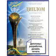 Дипломы бланки ценных документов фото