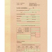 Талон заказчика ф.№1-ТЗ 2х25арк (Код: 12510) фото