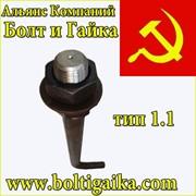 Болт фундаментный изогнутый тип 1.1 М20х1320 (шпилька 1) Сталь 35. ГОСТ 24379.1-80 (масса шпильки 3,40 кг) фото