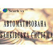 ПО для банков «Scarb VX» фото