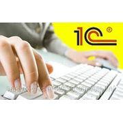 Доработка функционала 1С с учетом специфики вашей фирмы
