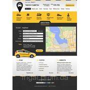 Адаптивный сайт службы такси (диспетчерской) фото