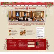 Сайт ресторана (Япония, Франция, Италия, Булочная, Кофейня) фото