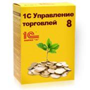 1С Предприятие Конфигурация:Управление Торговлей 8 фото