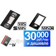 Оцифровка и перезапись с видеокассет на диски и флешки фото