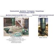 Дробилка пневматическая ПД-0.7 (1.5) фото