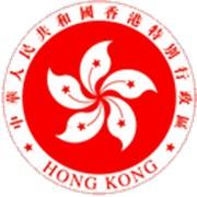 Оформление визы в Гонконг фото