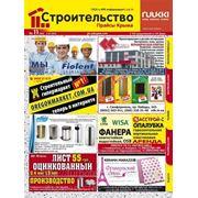 """Реклама в журнале """"Строительство"""""""