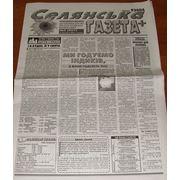 Газета «Селянська газета» фото