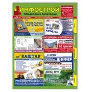 """Реклама в журнале """"Инфострой"""" Евпатория фотография"""