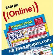 Строительные объявления Севастополя