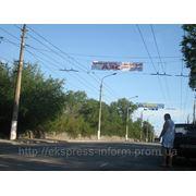 Баннерная растяжка Симферополь ул.Ялтинская фото
