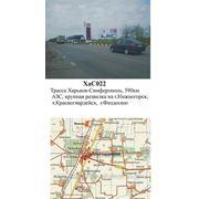 Бигборды трасса Харьков-Симферополь,590км поворот на Феодосию фото