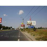Бигборды Симферополь ул Киевская выезд из города фото