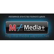 Рекламные услуги в Житомире фото