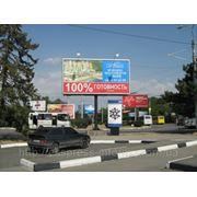 Бигборды Симферополь Аэропорт выход из зоны прилёта фото