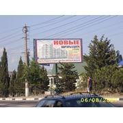 Наружная реклама Алушта Крым фото