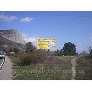 Бигборды трасса Ялта-Севастополь Форос 41км+00м на Ялту фото