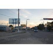 Бигборды Симферополь проспект Победы 231 фото