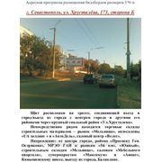Бигборд Севастополь ул Хрусталева 173 фото