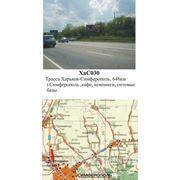 Бигборды трасса Харьков Симферополь 648км00м,въезд в Симферополь фото