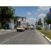 Бигборды Симферополь ул Козлова фото