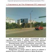 Бигборды в Севастополе пр-кт Острякова 221 фото