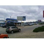 Бигборд Севастополь Авторынок «Стрелецкий» фото