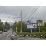 Бигборды трасса Симферополь Ялта село Заречное на Ялту фото